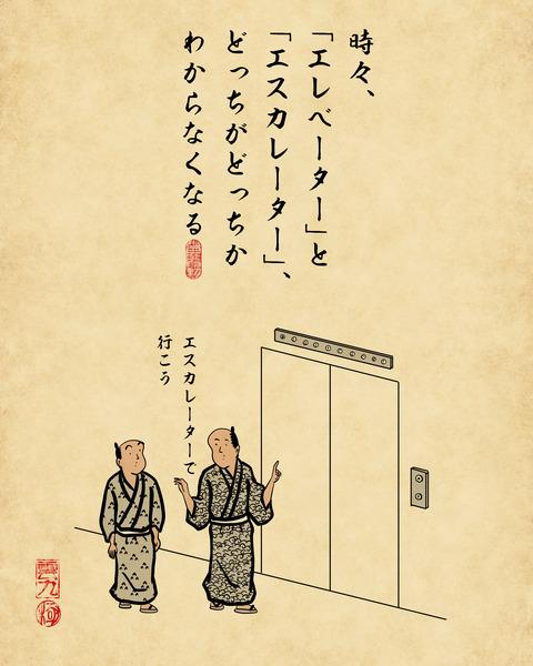 20200324エレベーター4