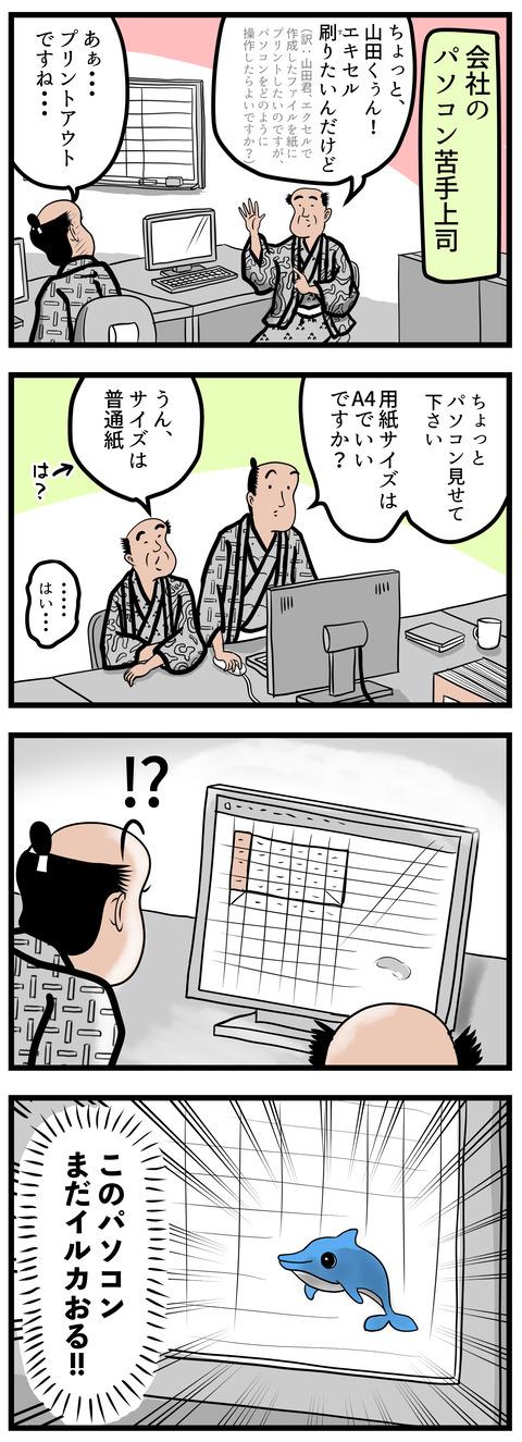 20200220_パソコン苦手上司