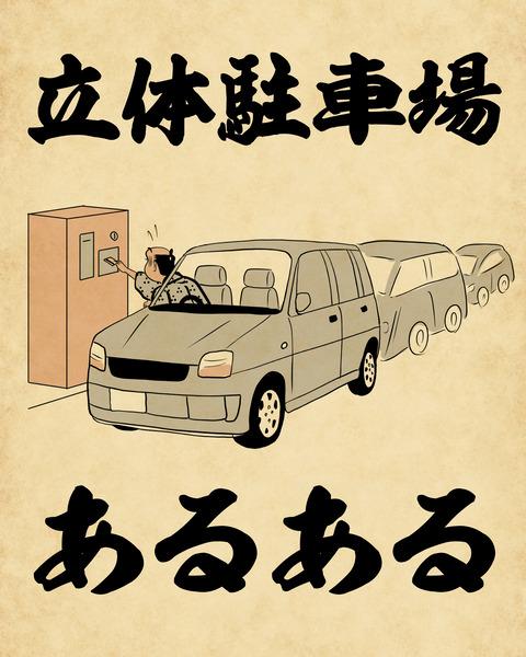 20200201立体駐車場1