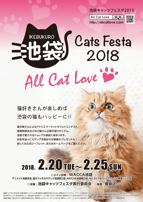 池袋キャッツフェスタ20188_poster