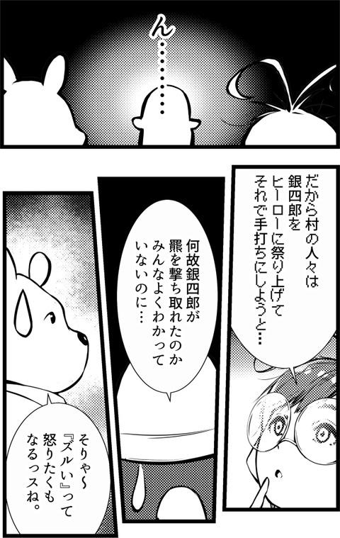 三毛別羆事件 5-65