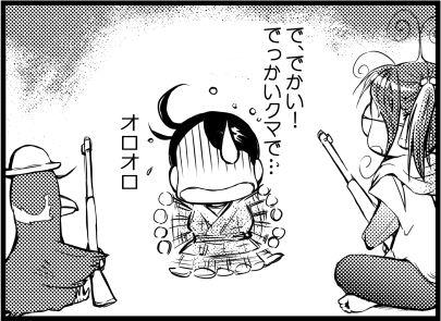 三毛別羆事件 4-6