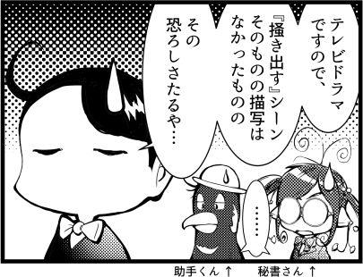 三毛別羆事件 1-7