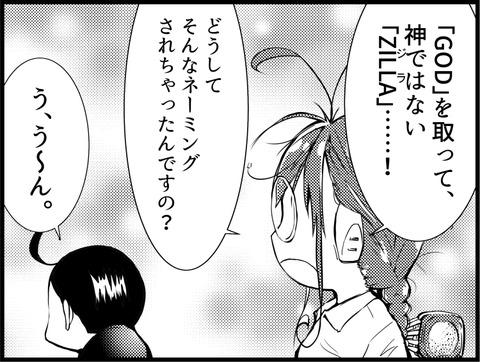 ゴジラ 04-22