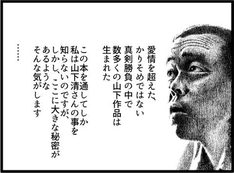 山下清 2-7