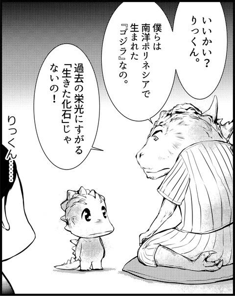 ゴジラ 03-5