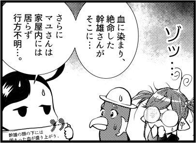 三毛別羆事件 8-5