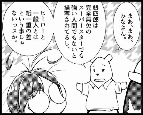 三毛別羆事件 5-57