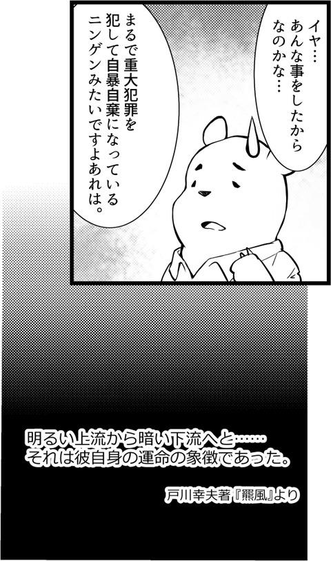 三毛別羆事件 5-8