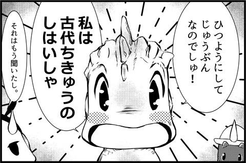 ゴジラ 03-4