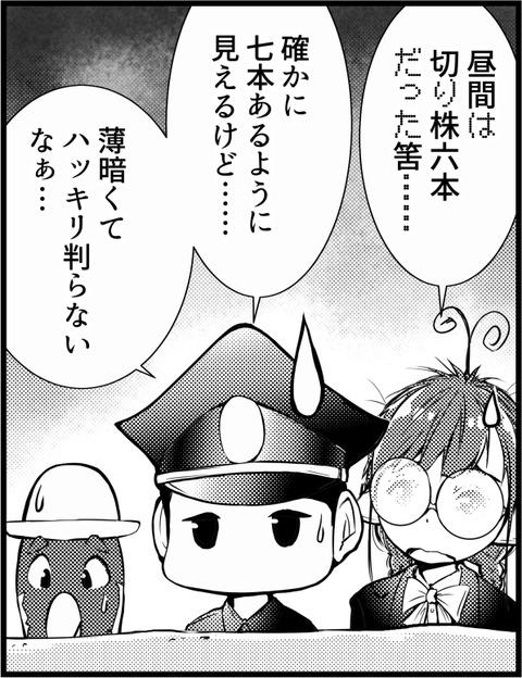 三毛別羆事件 5-22