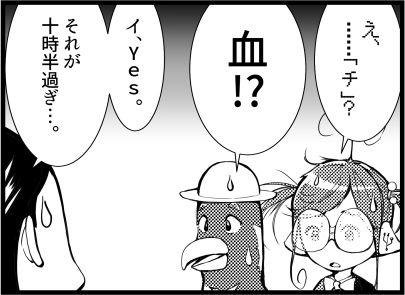 三毛別羆事件 7-8