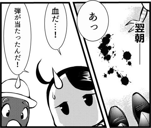 三毛別羆事件 5-30