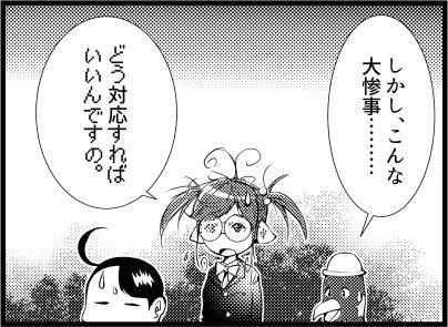 三毛別羆事件 10-4-2