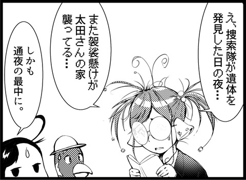 三毛別羆事件 4-2