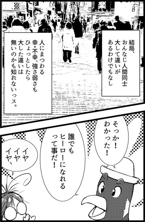 三毛別羆事件 5-58