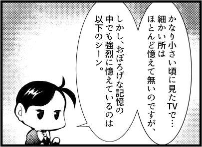 三毛別羆事件 1-5