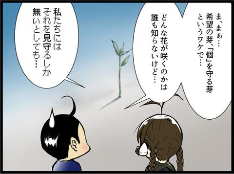 ちょぼ 3-21