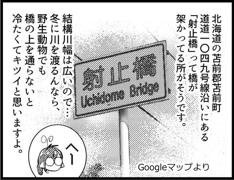 三毛別羆事件 5-11
