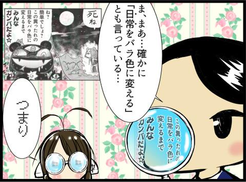 ちょぼ 3-13