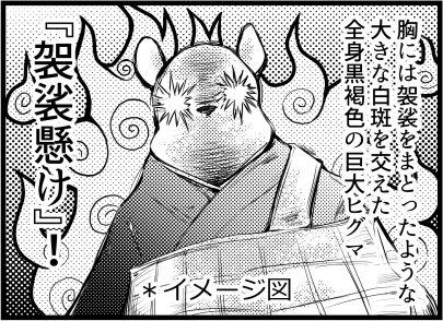 三毛別羆事件 4-5