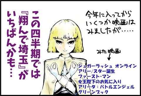 翔んで 埼玉 1-10