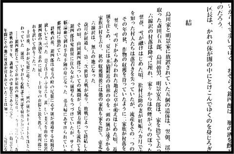 三毛別羆事件 5-64