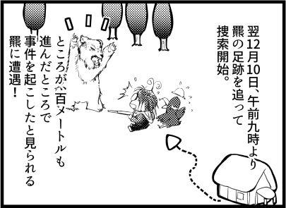 三毛別羆事件 10-7