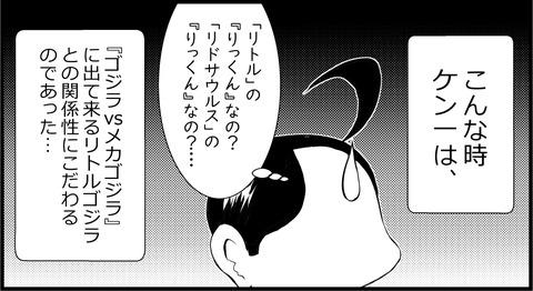 ゴジラ 03-7