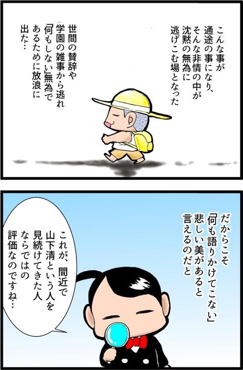 山下清 2-5