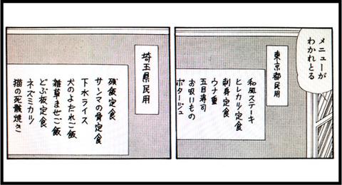 翔んで 埼玉 1-8