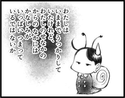 三毛別羆事件 5-54