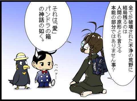 ちょぼ 3-3