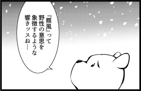 三毛別羆事件 5-42