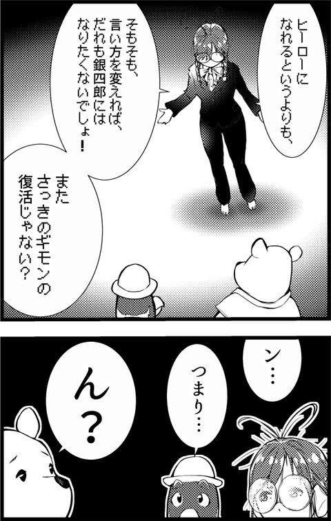 三毛別羆事件 5-59