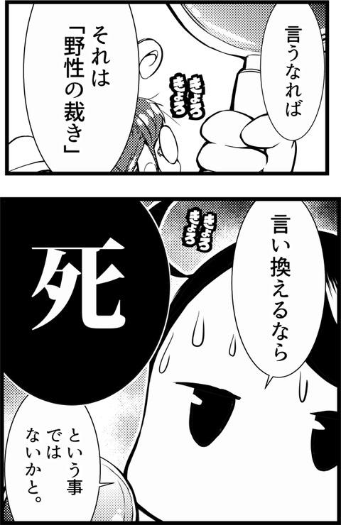 三毛別羆事件 5-50