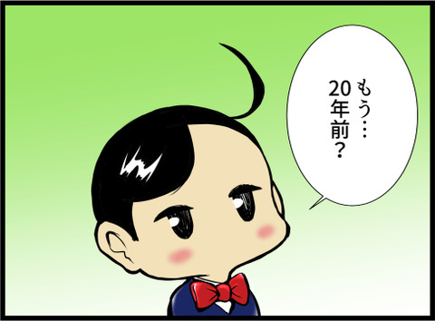 ちょぼ 3-1