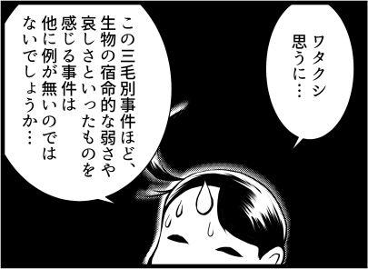三毛別羆事件 4-27