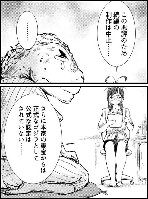 ゴジラ 02-1