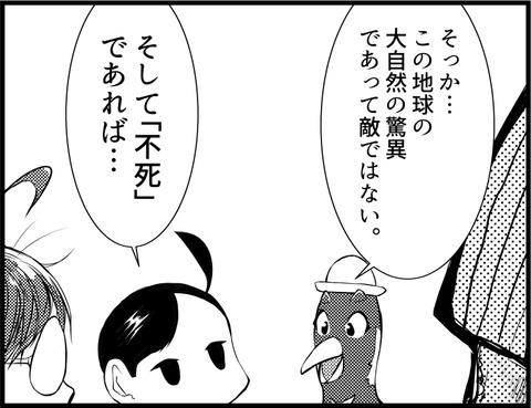 ゴジラ 02-10