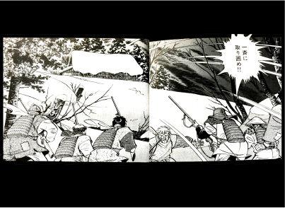 三毛別羆事件 4-29