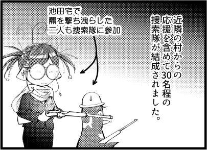 三毛別羆事件 10-6