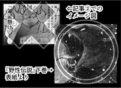 三毛別羆事件 11-2