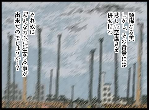 山下清 2-6