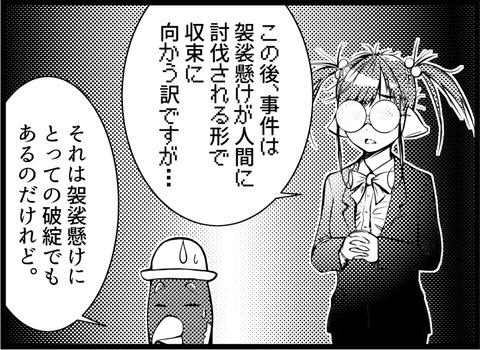 三毛別羆事件 4-40