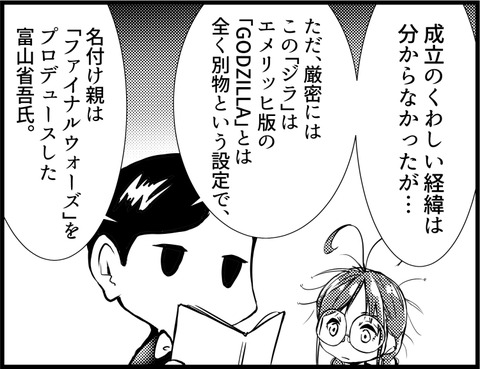 ゴジラ 04-23