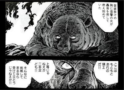 三毛別羆事件 5-3