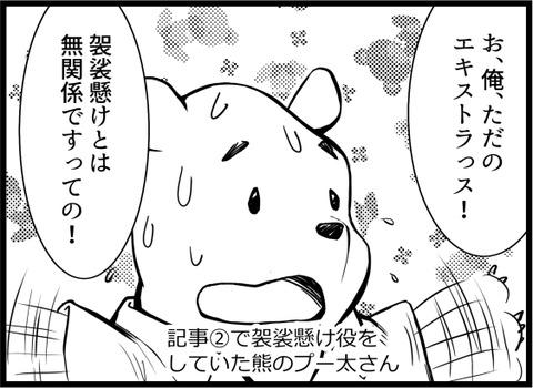 三毛別羆事件 5-4
