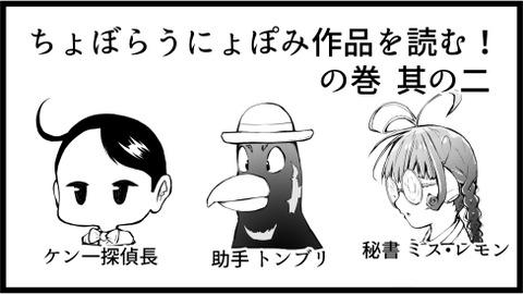 ちょぼ 3-14
