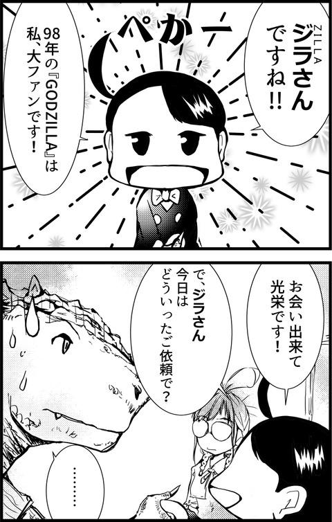 ゴジラ 01-11